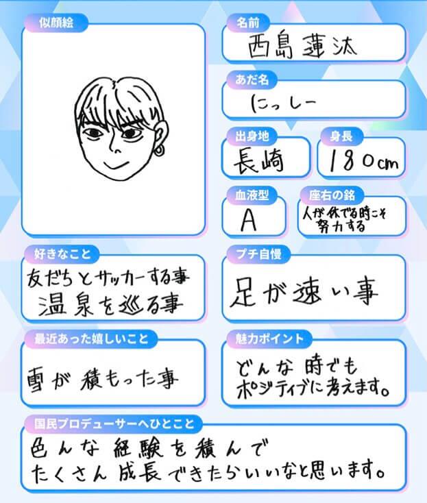 日プ2 練習生 メンバー 手書きプロフ 西島蓮汰