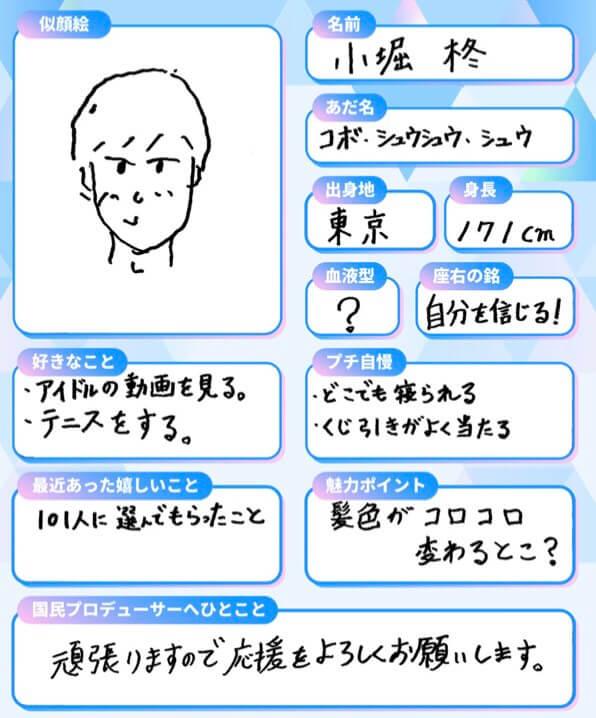 日プ2 練習生 メンバー 手書きプロフ 小堀柊