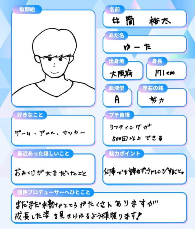 日プ2 練習生 メンバー 手書きプロフ 井筒裕太