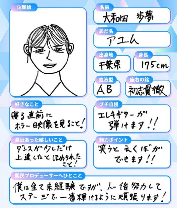 日プ2 練習生 メンバー 手書きプロフ 大和田歩夢