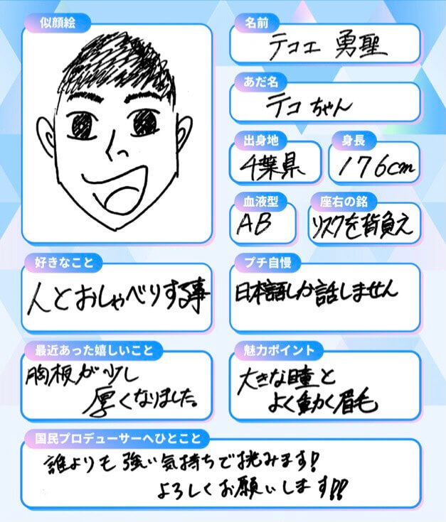 日プ2 練習生 メンバー 手書きプロフ テコエ勇聖