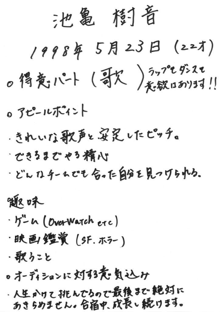 THE FIRST メンバー 手書きプロフ 池亀樹音