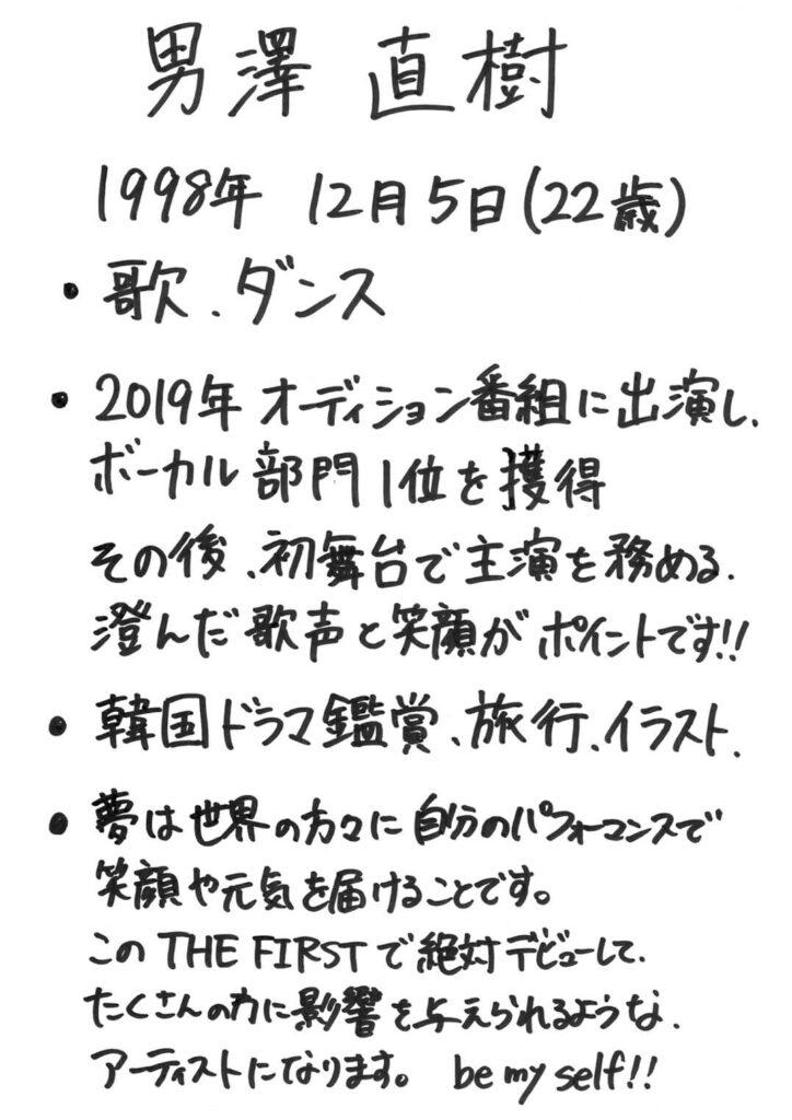 THE FIRST メンバー 手書きプロフ 男澤直樹
