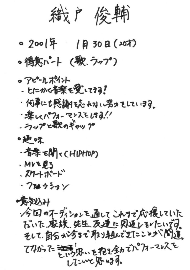 THE FIRST メンバー 手書きプロフ 織戸俊輔