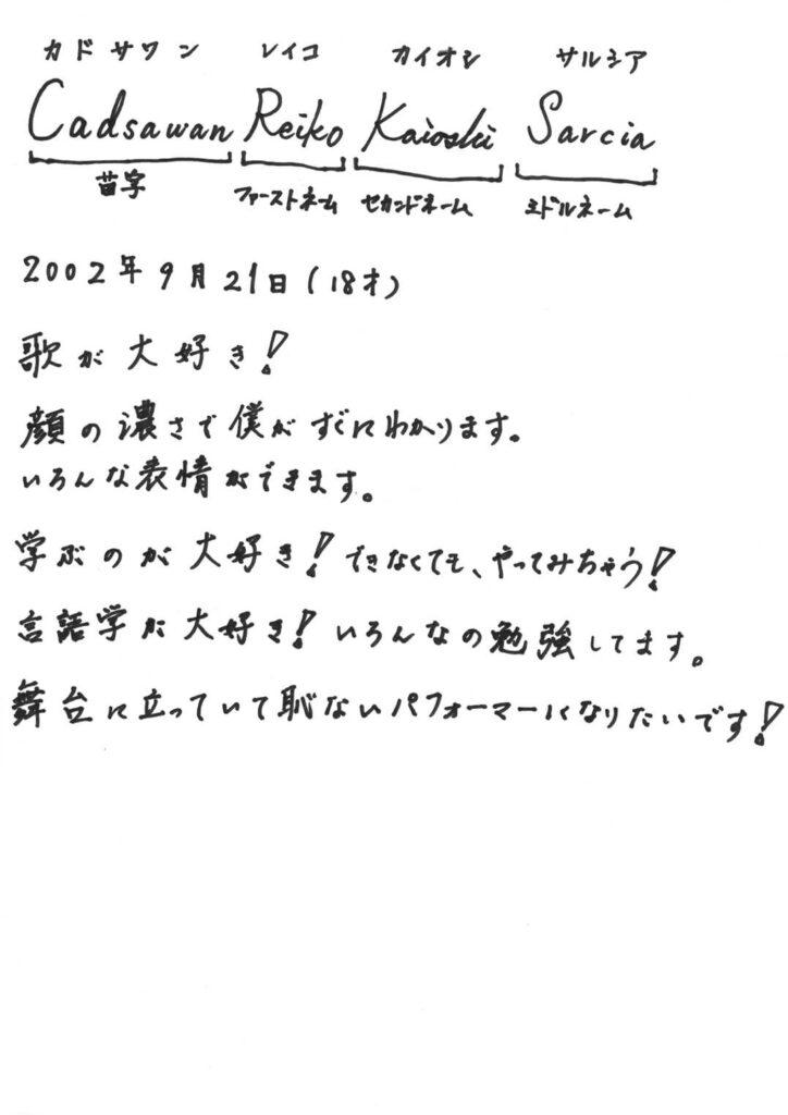 THE FIRST メンバー 手書きプロフ カドサワンレイコ