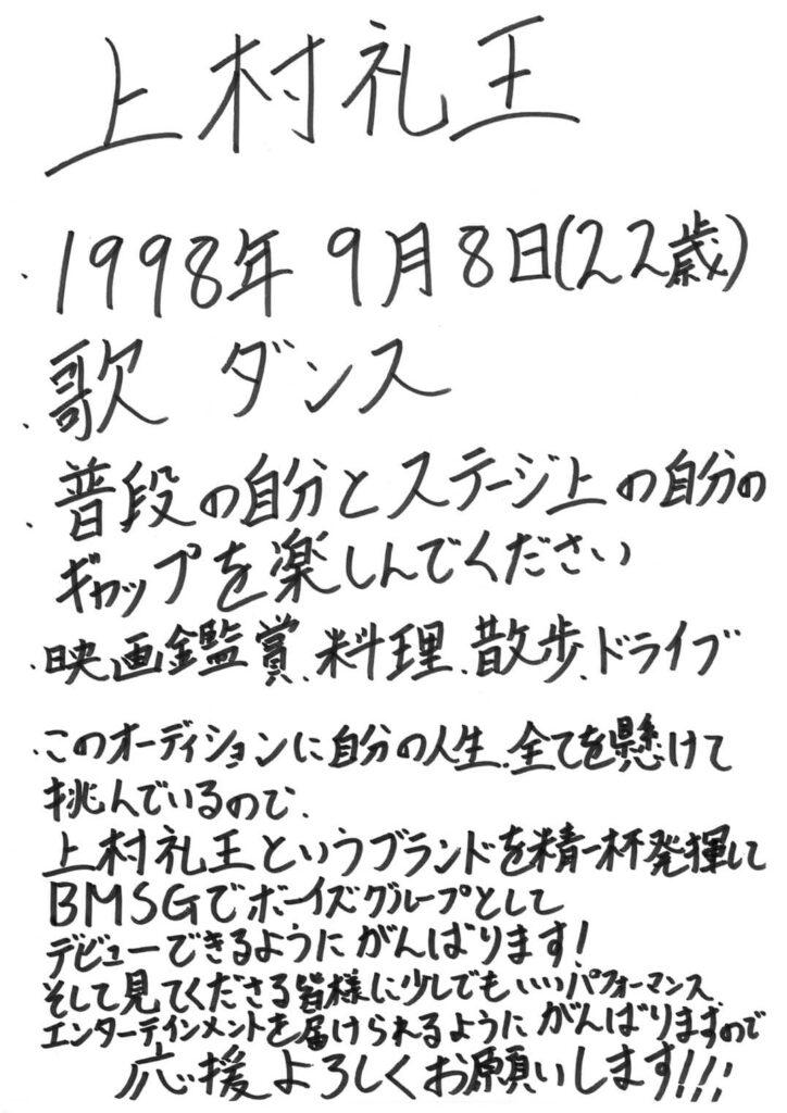 THE FIRST メンバー 手書きプロフ 上村礼王