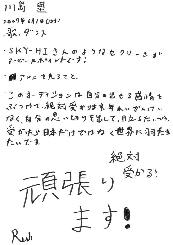 THE FIRST メンバー 手書きプロフ 川島塁