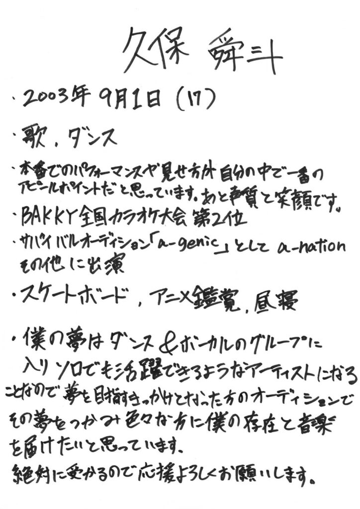 THE FIRST メンバー 手書きプロフ 久保舜斗