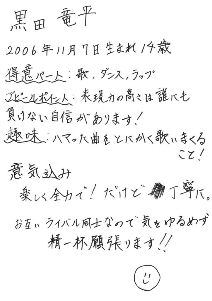 THE FIRST メンバー 手書きプロフ 黒田竜平