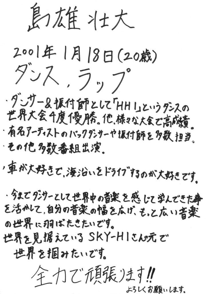 THE FIRST メンバー 手書きプロフ 島雄壮大