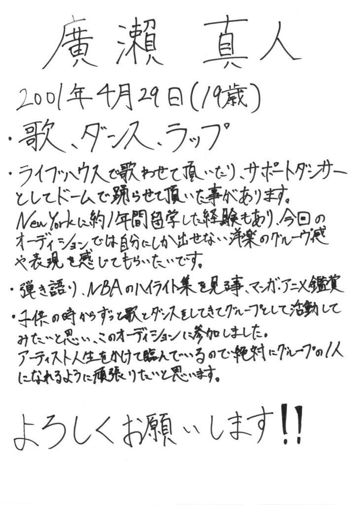 THE FIRST メンバー 手書きプロフ 廣瀨真人