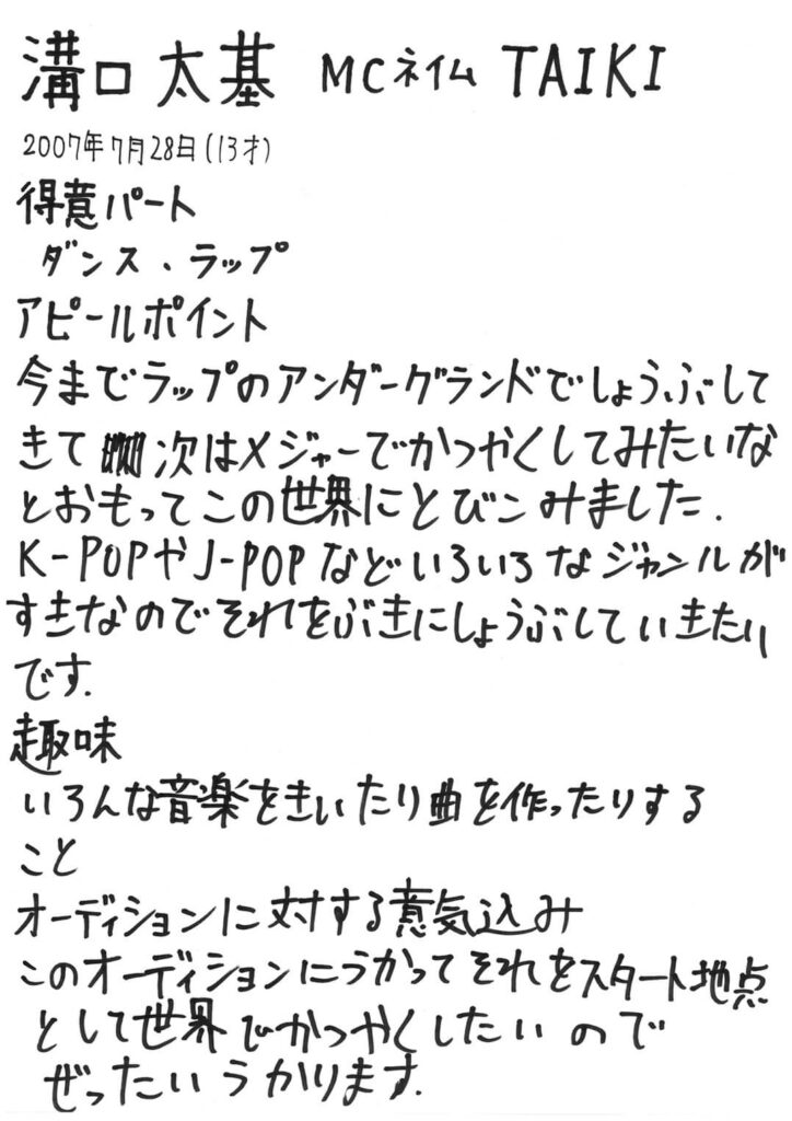 THE FIRST メンバー 手書きプロフ 溝口太基