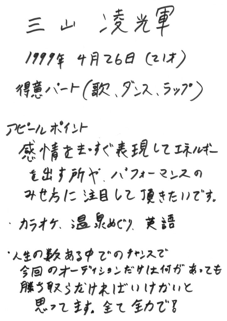 THE FIRST メンバー 手書きプロフ 三山凌輝
