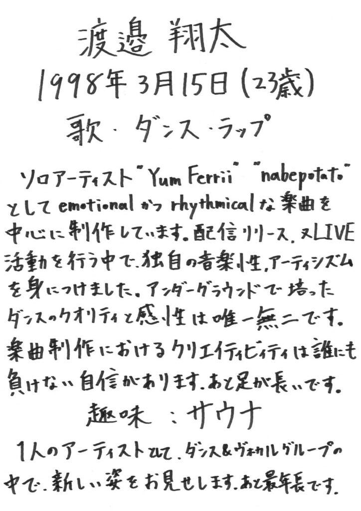 THE FIRST メンバー 手書きプロフ 渡邉翔太